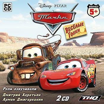 Реклама мультик про машины